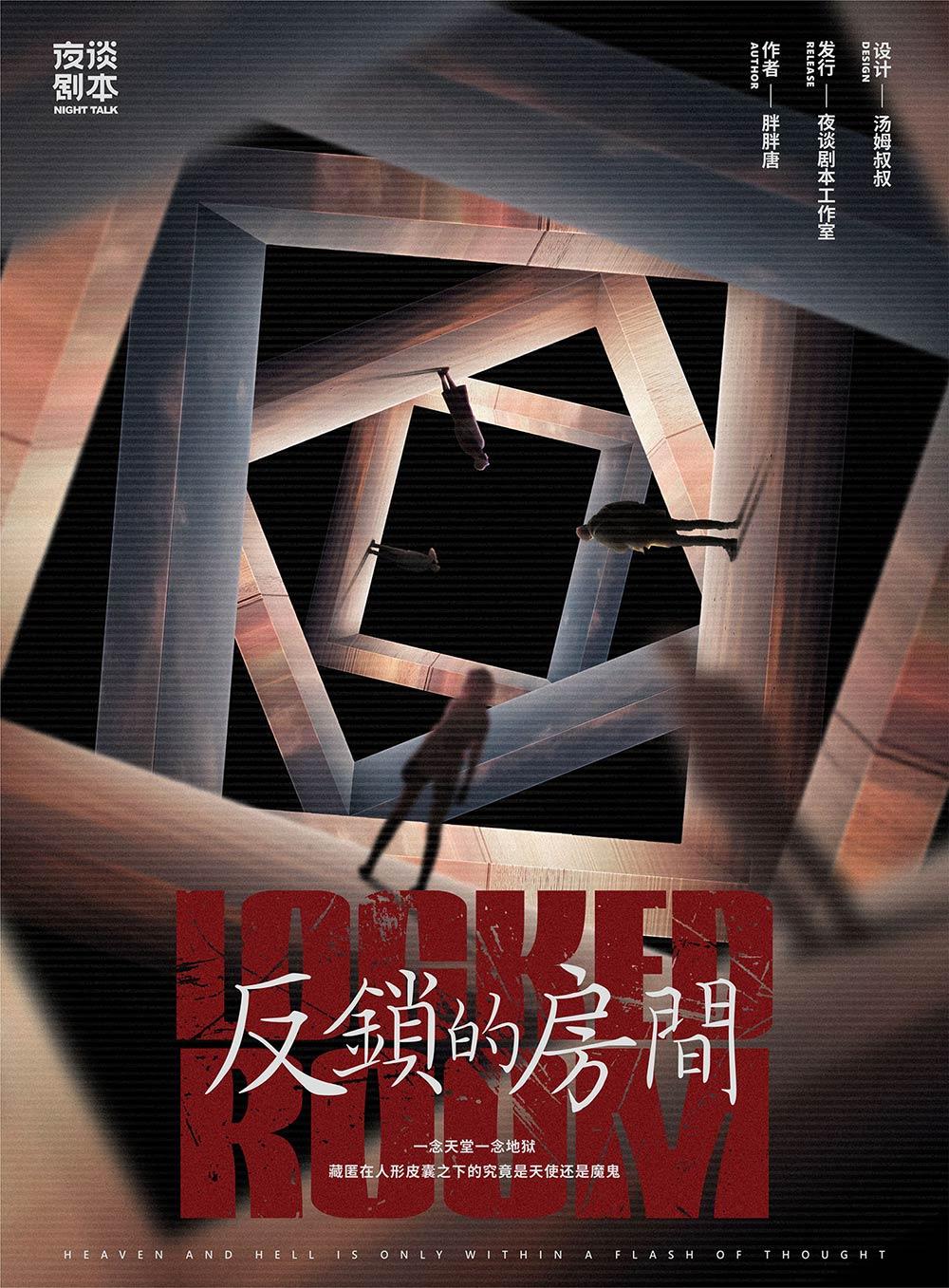 『反锁的房间』剧本杀复盘解析 剧透结局 凶手是谁 真相答案