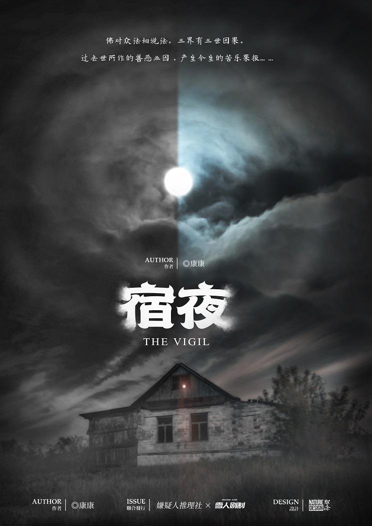 『宿夜』剧本杀真相复盘 凶手是谁 剧透解析 密码答案 结局攻略