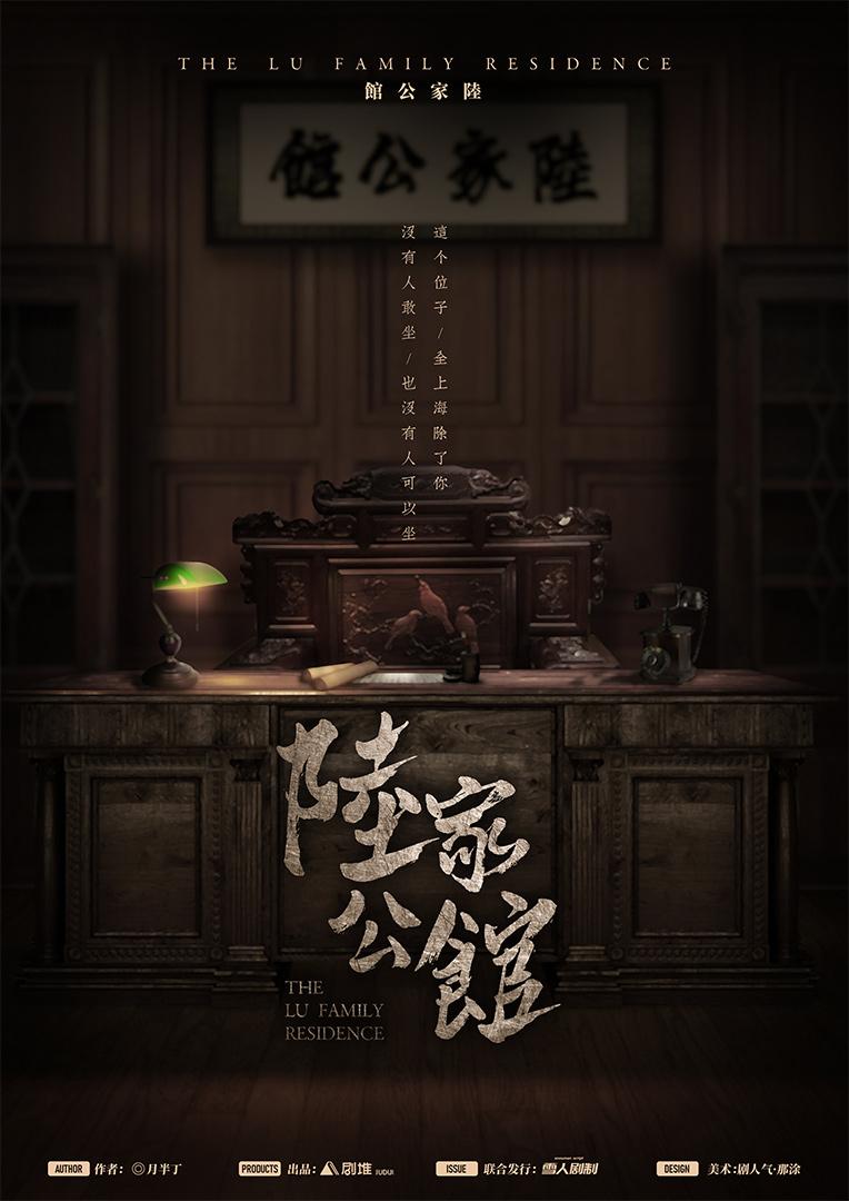 『陆家公馆』剧本杀复盘_凶手作案手法揭秘_答案_线索_真相解析