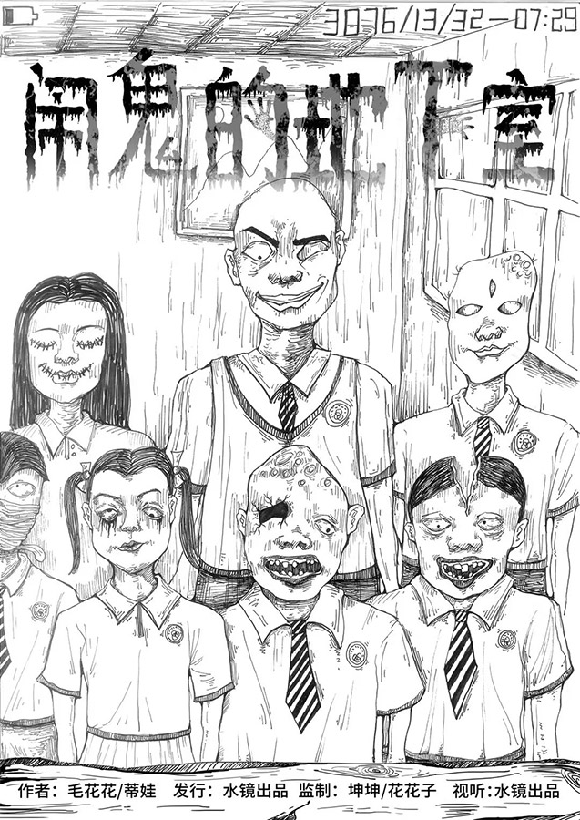 『闹鬼的地下室』剧本杀复盘真相答案 解析凶手是谁 剧透测评