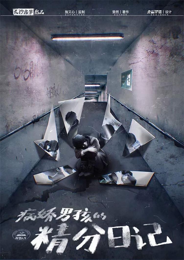 『病娇男孩的精分日记』剧本杀复盘真相答案 解析凶手是谁 剧透测评