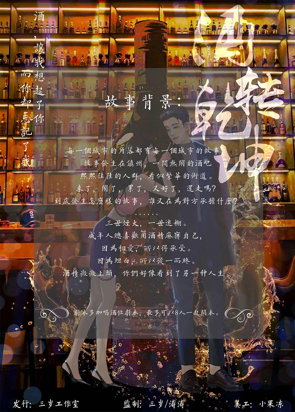 『酒转乾坤』剧本杀解析_真相_复盘_凶手是谁