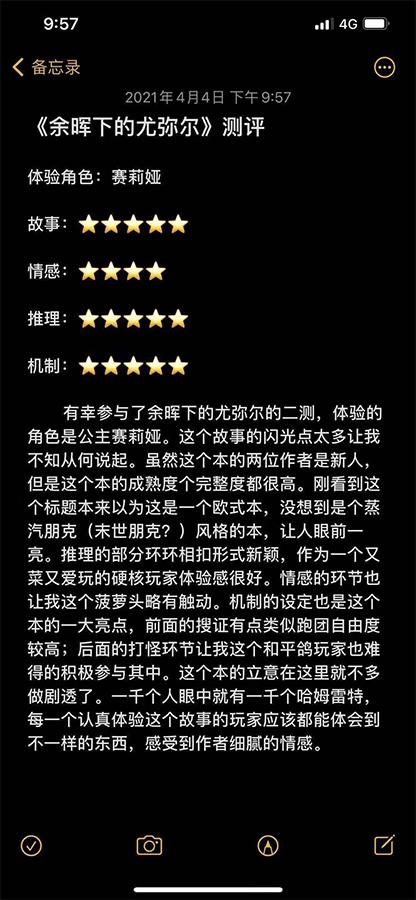 『余晖下的尤弥尔』剧本杀复盘_答案_推凶线索_真相解析
