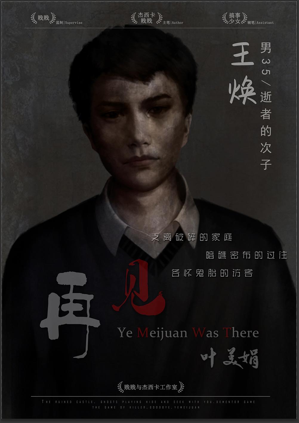 『再见叶美娟』剧本杀真相复盘 凶手是谁 剧透解析 密码答案 结局攻略