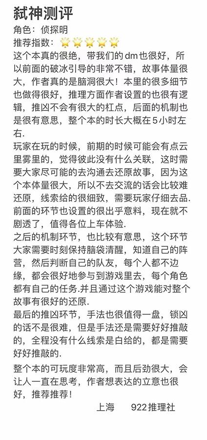 『弑神』剧本杀复盘/答案揭秘/案件解析/故事结局真相