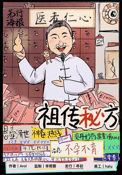『祖传秘方』剧本杀复盘_答案_推凶线索_真相解析