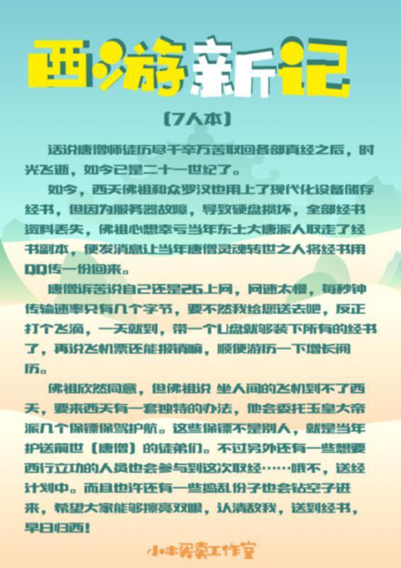 『西游新记』剧本杀真相复盘 凶手是谁 剧透解析 密码答案 结局攻略
