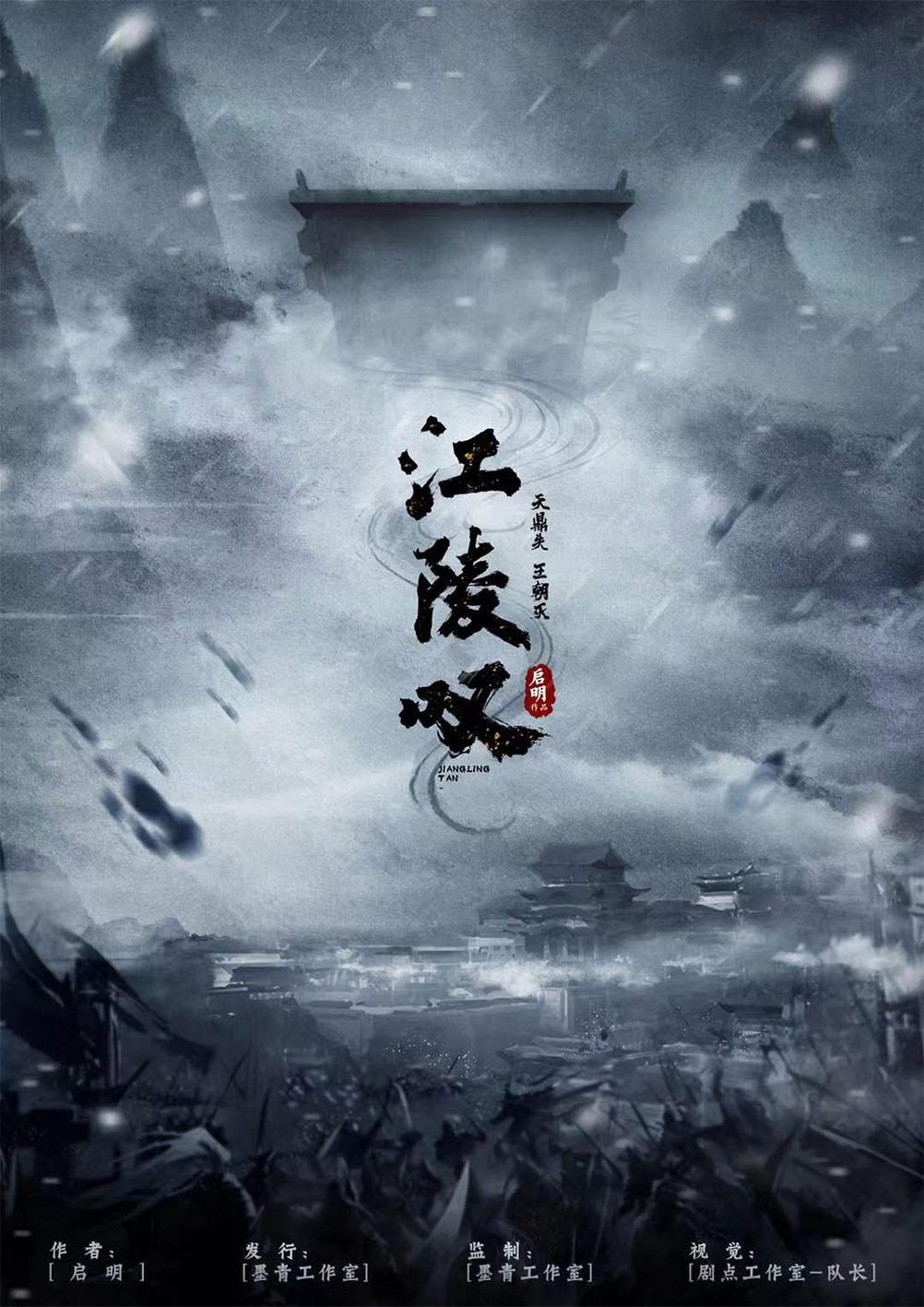 『江陵叹』剧本杀解析_真相_复盘_凶手是谁