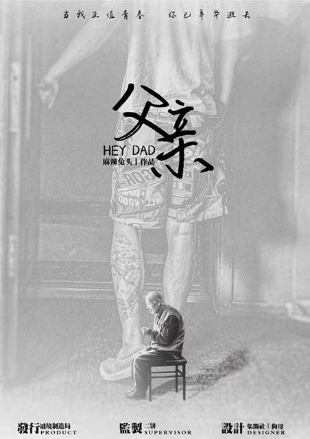 『父亲』剧本杀复盘/答案揭秘/案件解析/故事结局真相