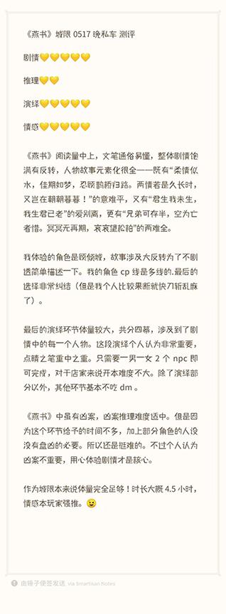 『燕书』剧本杀复盘_凶手作案手法揭秘_答案_线索_真相解析