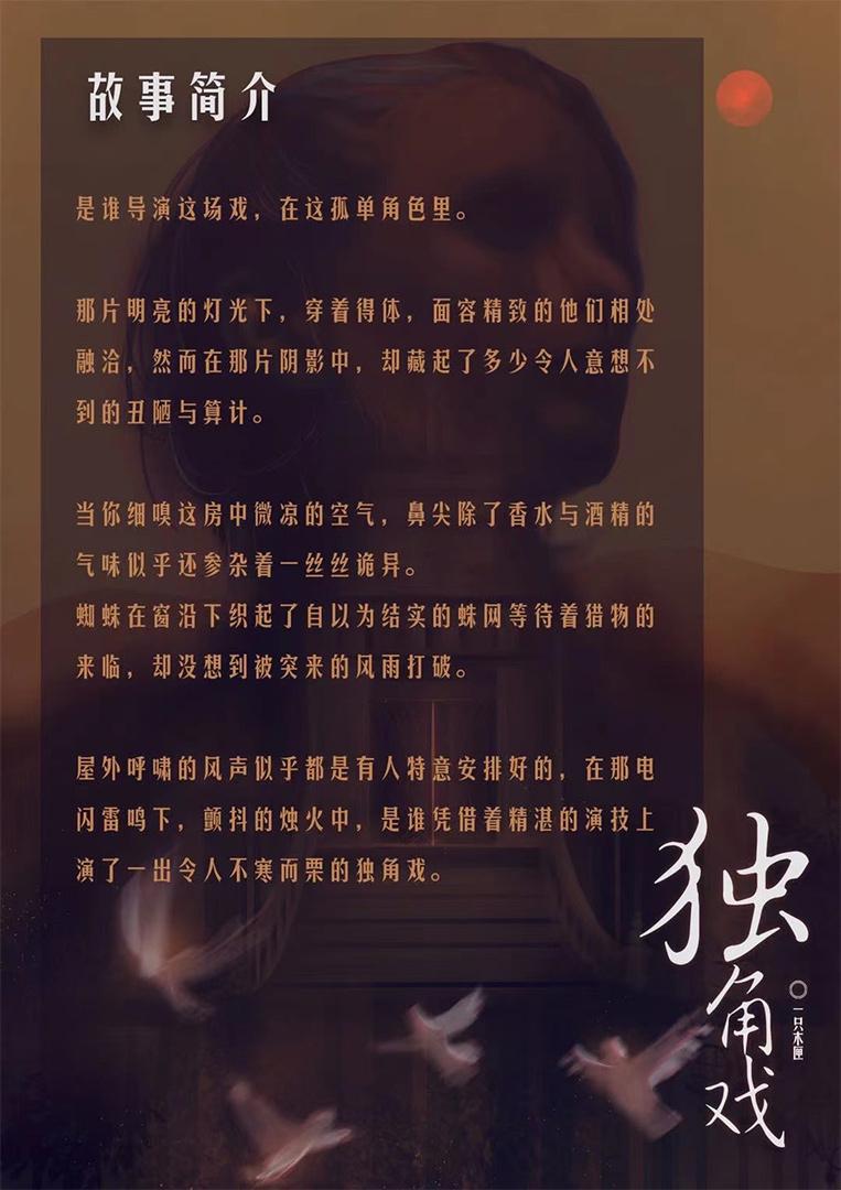 『独角戏』剧本杀复盘/答案揭秘/案件解析/故事结局真相