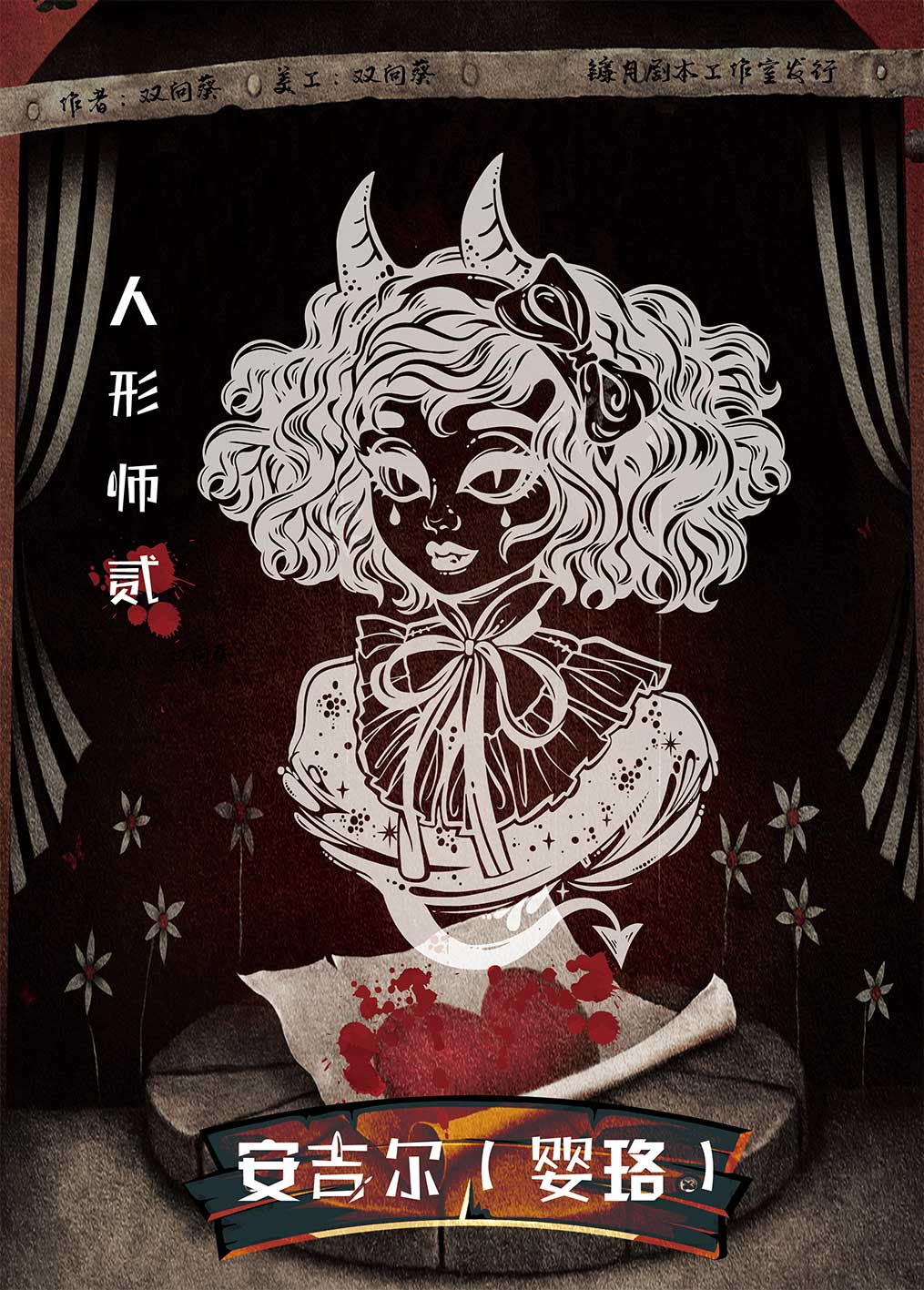 『人形师2·畸形秀』剧本杀复盘解析/答案/凶手是谁