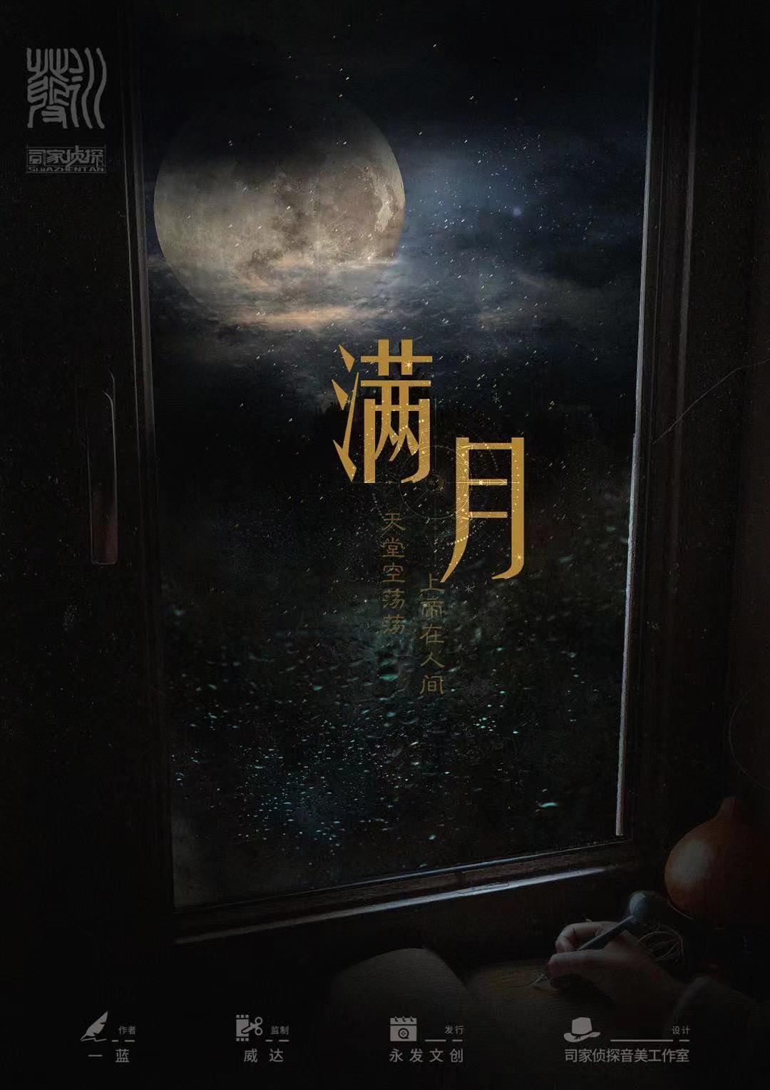 『满月』剧本杀复盘/真相解析/凶手是谁/主持人手册