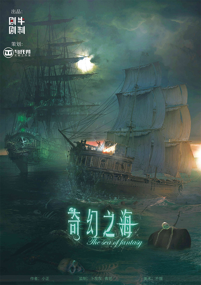 『奇幻之海』剧本杀复盘_答案_推凶线索_真相解析