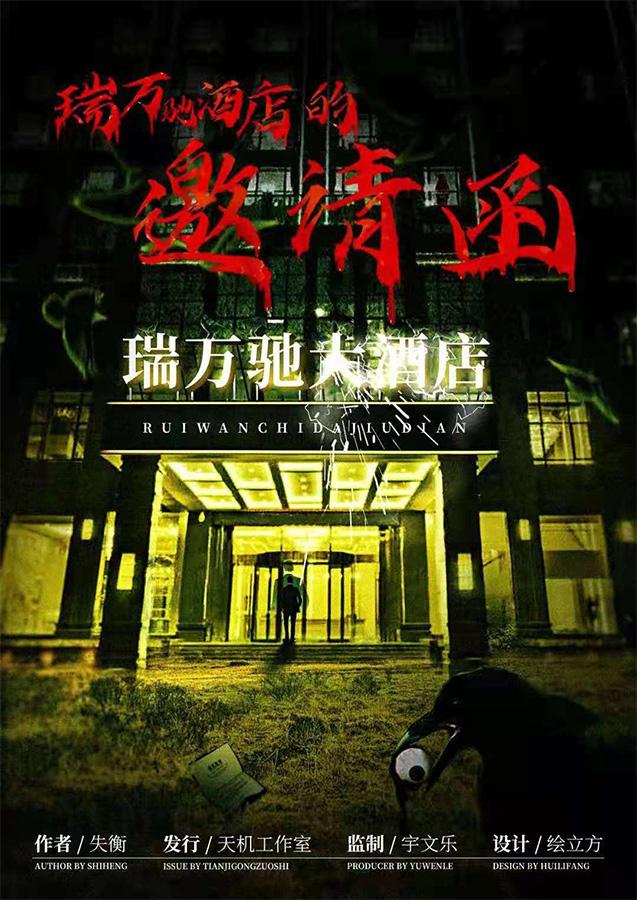 『瑞万驰酒店的邀请函』剧本杀凶手是谁复盘解析 测评剧透 结局答案