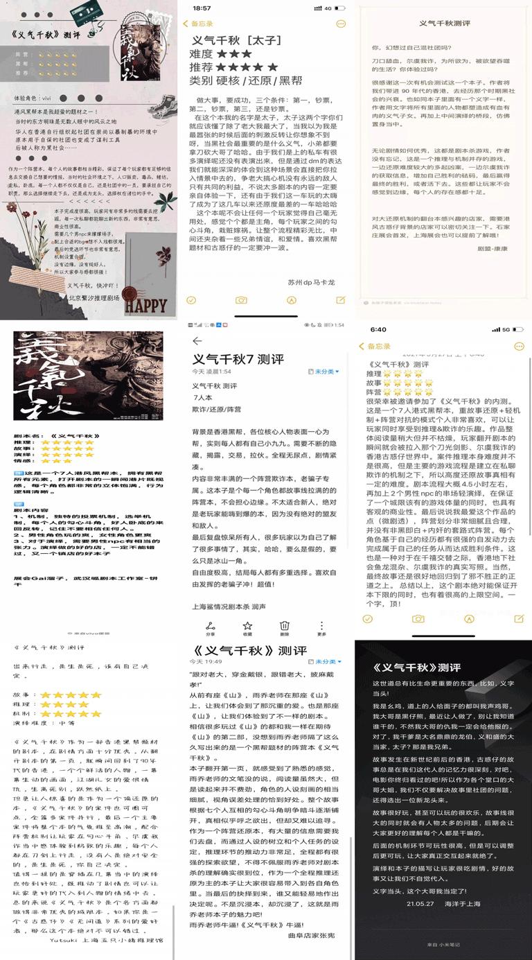 『义气千秋』剧本杀复盘_答案_推凶线索_真相解析