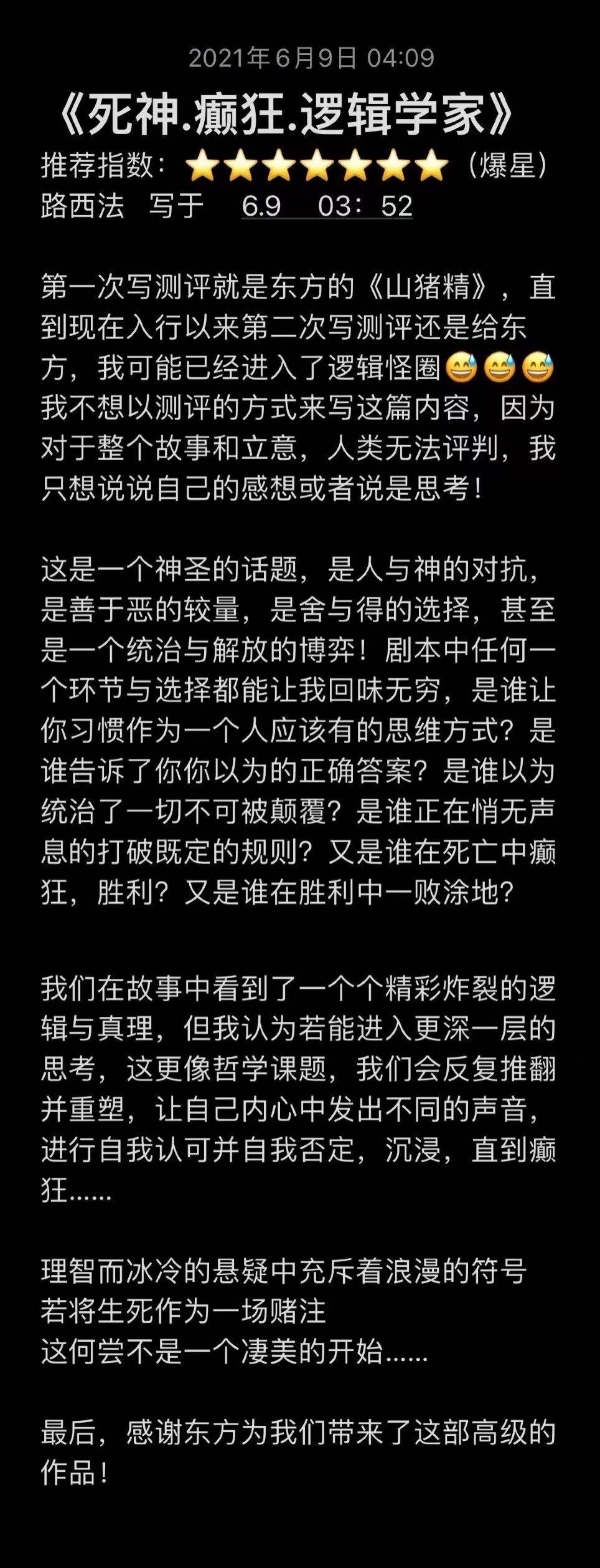 『死神,癫狂与逻辑学家』剧本杀复盘/真相解析/凶手是谁/主持人手册