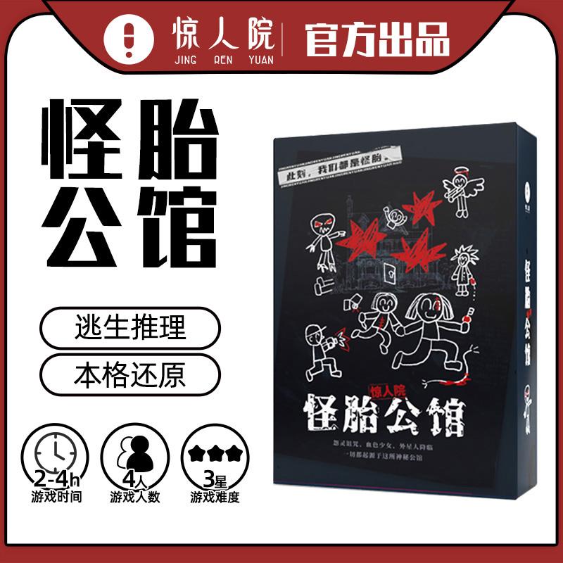 『怪胎公馆』剧本杀复盘/真相解析/凶手是谁/主持人手册