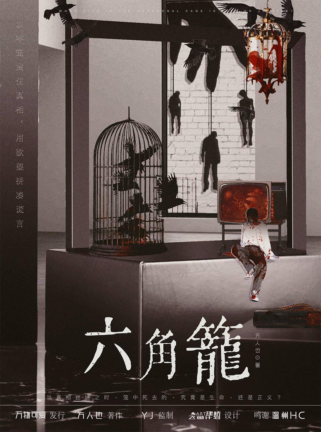 『六角笼』剧本杀复盘解析\剧透\谁是凶手