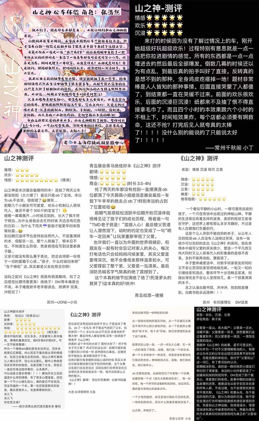 『山之神』剧本杀复盘/真相解析/凶手是谁/主持人手册