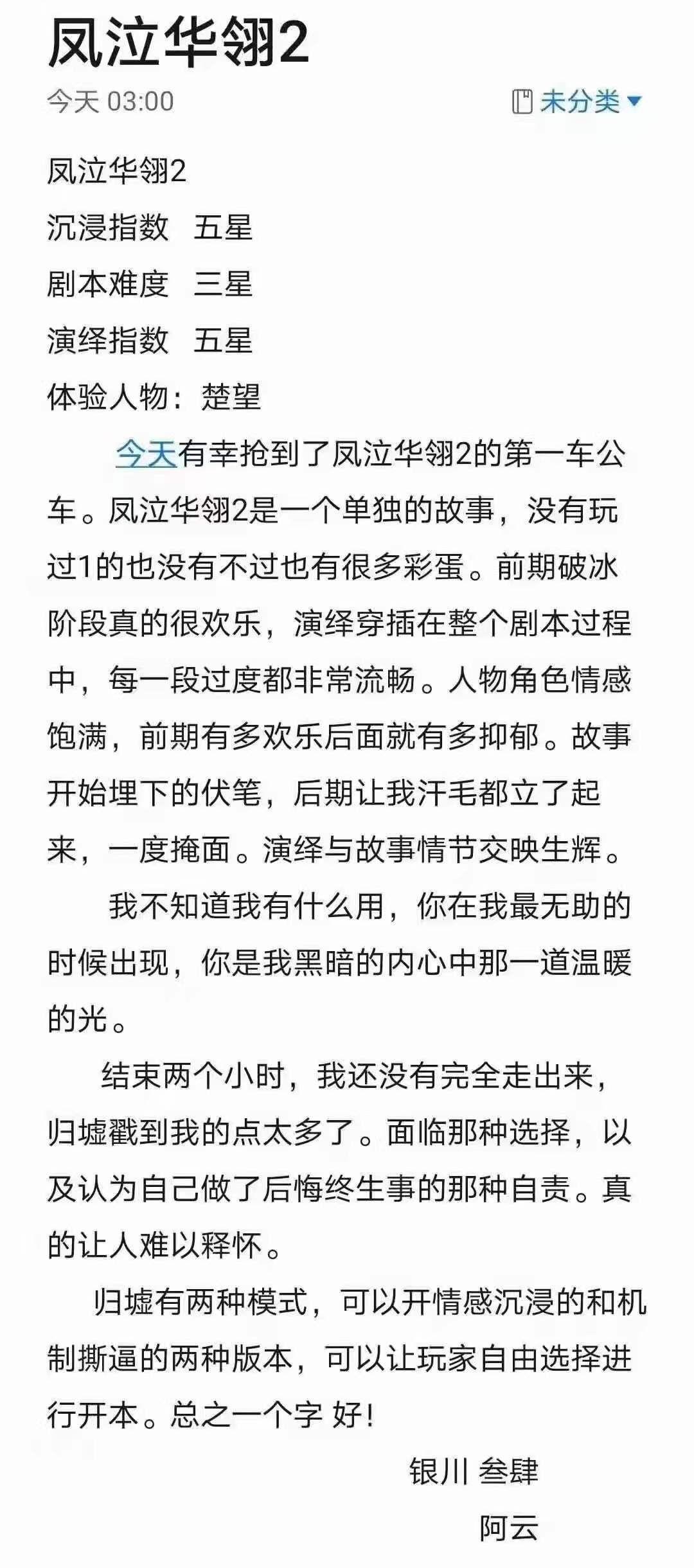 『凤泣华翎2归墟』剧本杀复盘真相答案 解析凶手是谁 剧透测评