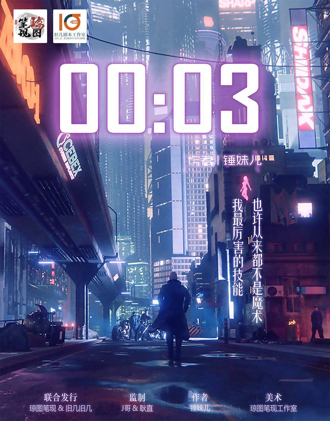 『00:03』剧本杀解析_真相_复盘_凶手是谁