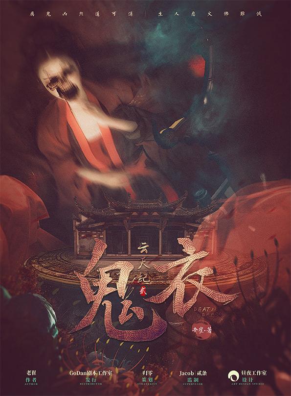『云天纪Ⅱ鬼衣』剧本杀复盘/真相解析/凶手是谁/主持人手册