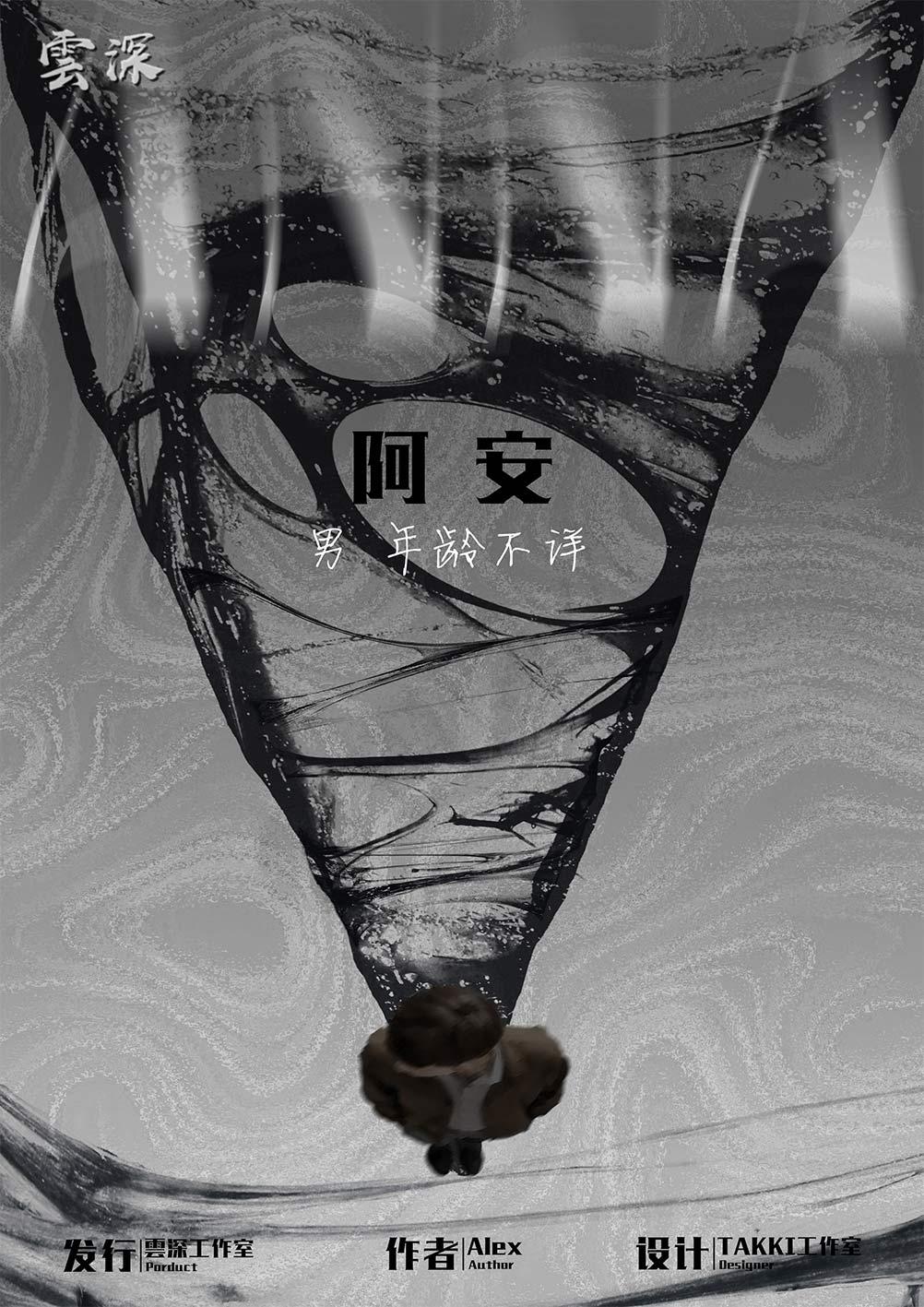 『安娜1』剧本杀复盘/真相解析/凶手是谁/主持人手册