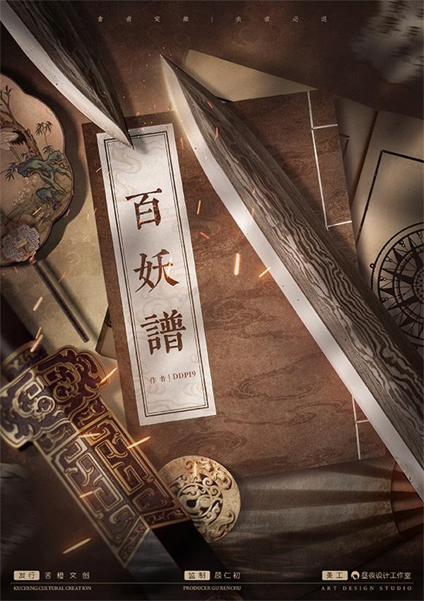 『百妖谱』剧本杀复盘_答案_推凶线索_真相解析