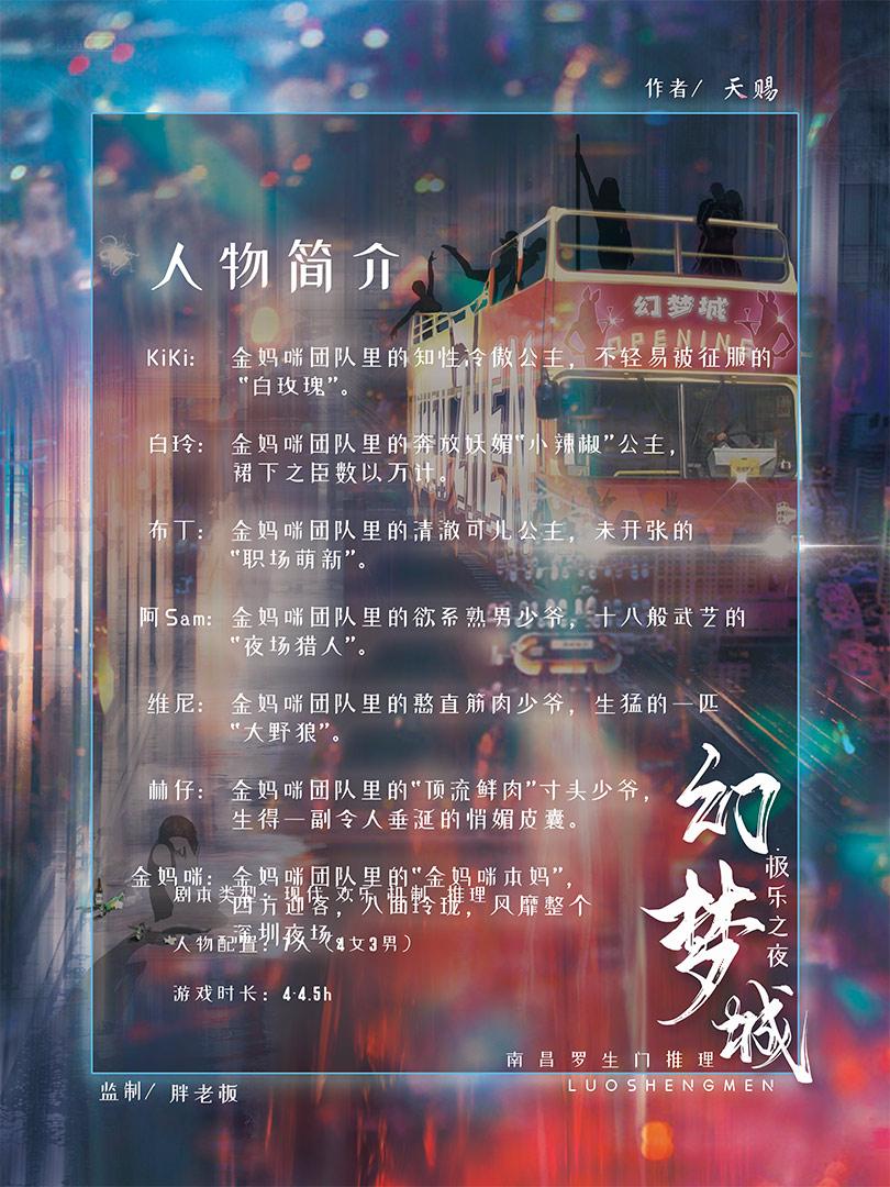 『幻梦城:极乐之夜』剧本杀复盘/真相解析/凶手是谁/主持人手册