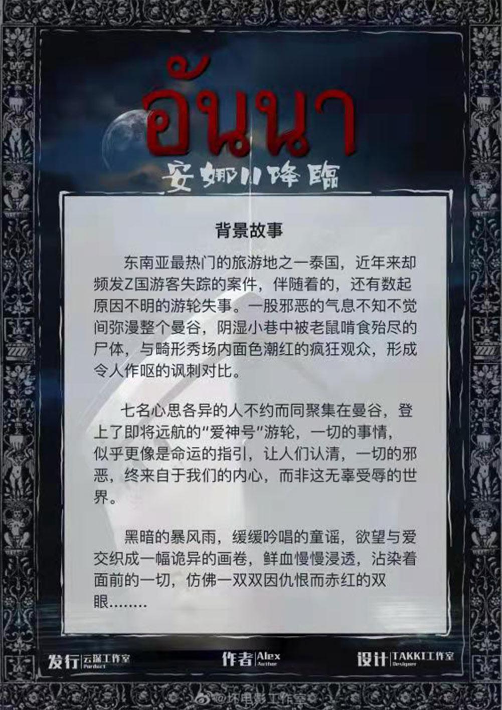 『安娜2-降临』剧本杀真相复盘 凶手是谁 剧透解析 密码答案 结局攻略