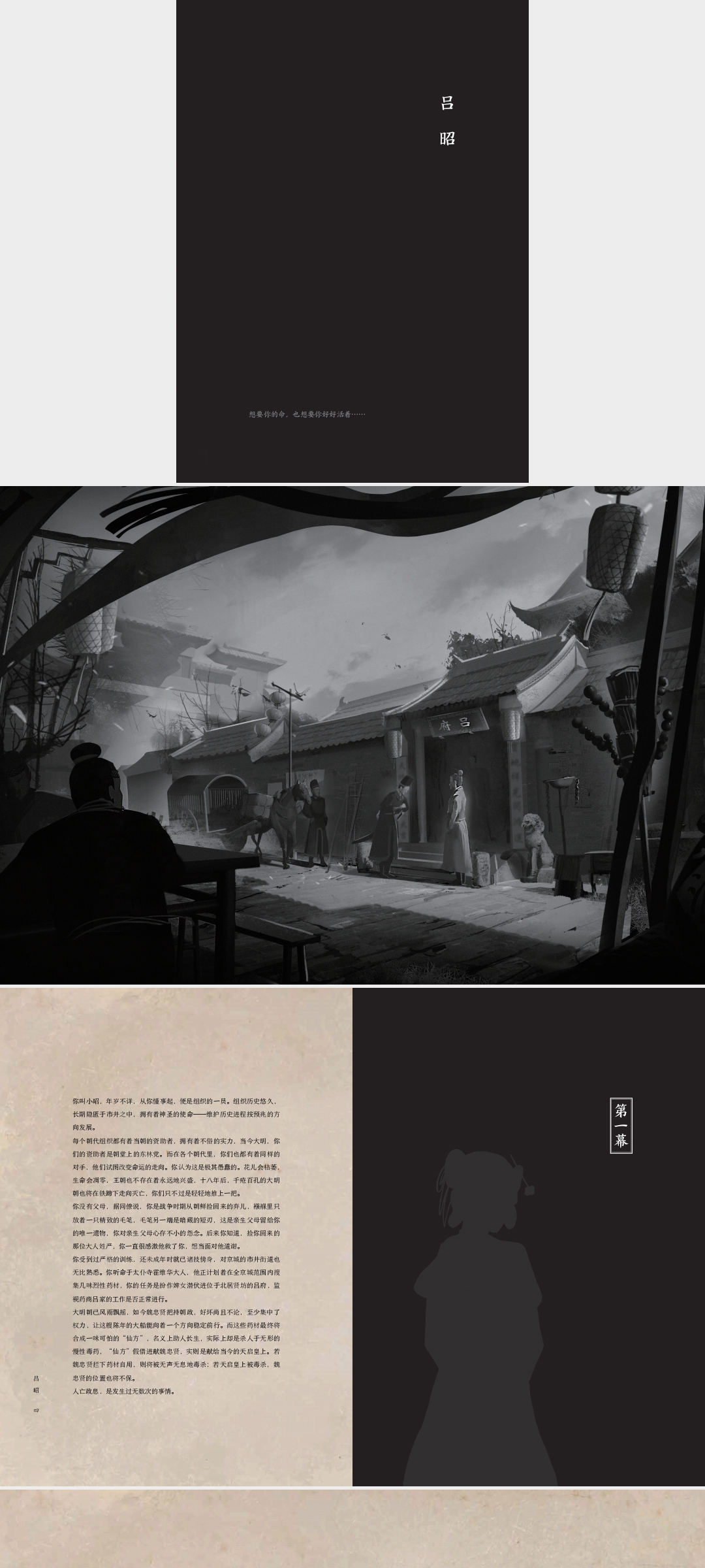 『天启』剧本杀复盘_凶手作案手法揭秘_答案_线索_真相解析