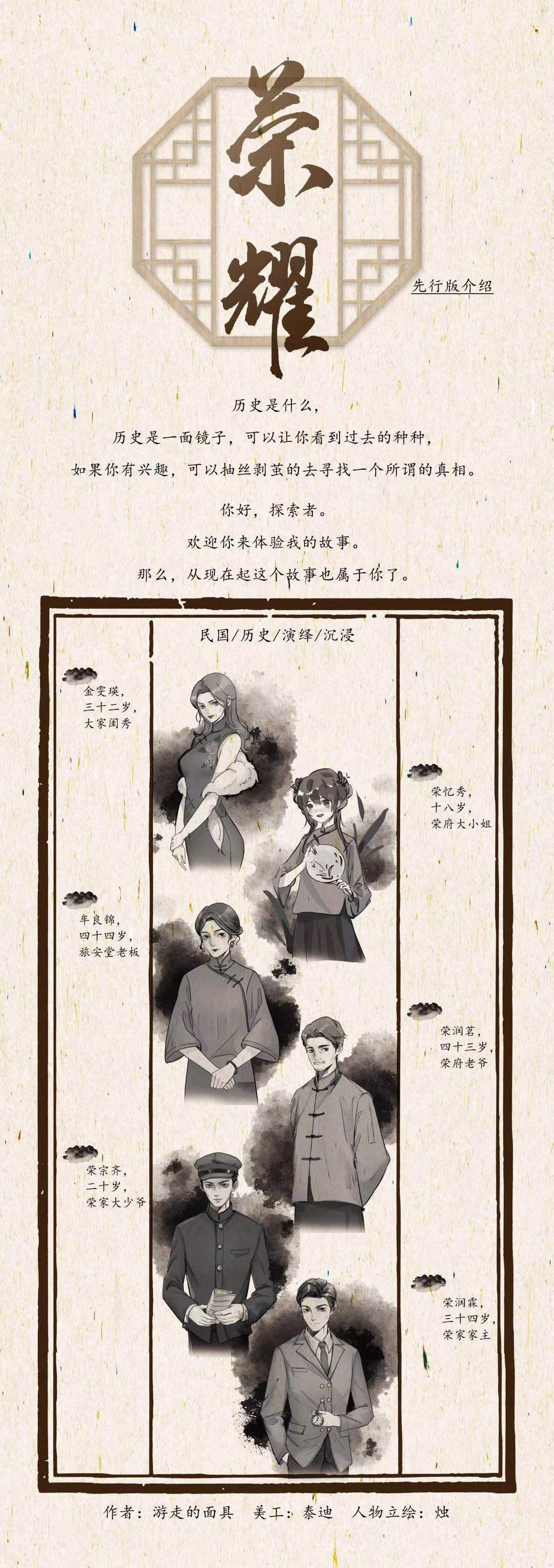 『荣耀』剧本杀复盘/真相解析/凶手是谁/主持人手册