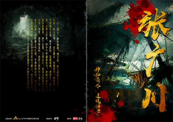 『冥海禁地·仙山诅咒』剧本杀解析_真相_复盘_凶手是谁