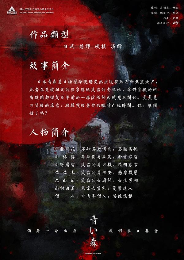 『青い森』剧本杀复盘解析/答案/凶手是谁