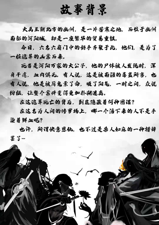 『河阳三十六时辰』剧本杀复盘解析 剧透结局 凶手是谁 真相答案