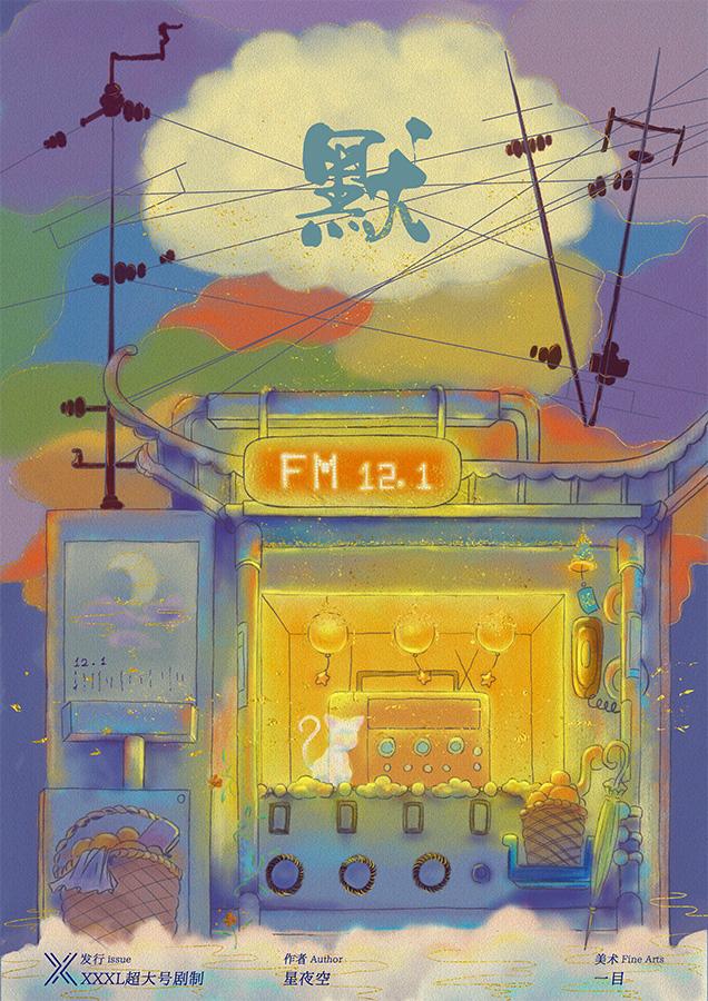 『默:FM12.1』剧本杀真相复盘 凶手是谁 剧透解析 密码答案 结局攻略