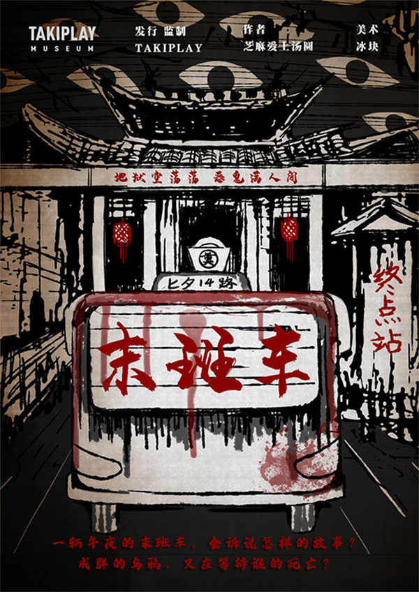 『庄生幻蝶之末班车』剧本杀真相复盘 凶手是谁 剧透解析 密码答案 结局攻略