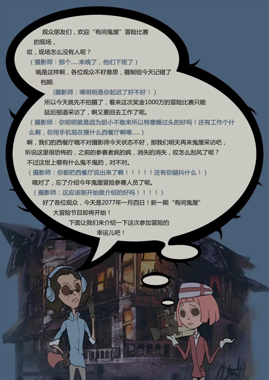 『有间鬼屋大冒险』剧本杀复盘/答案揭秘/案件解析/故事结局真相
