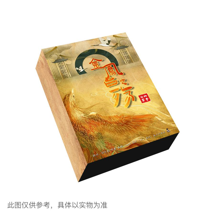 『金凤台之殇』剧本杀复盘/真相解析/凶手是谁/主持人手册