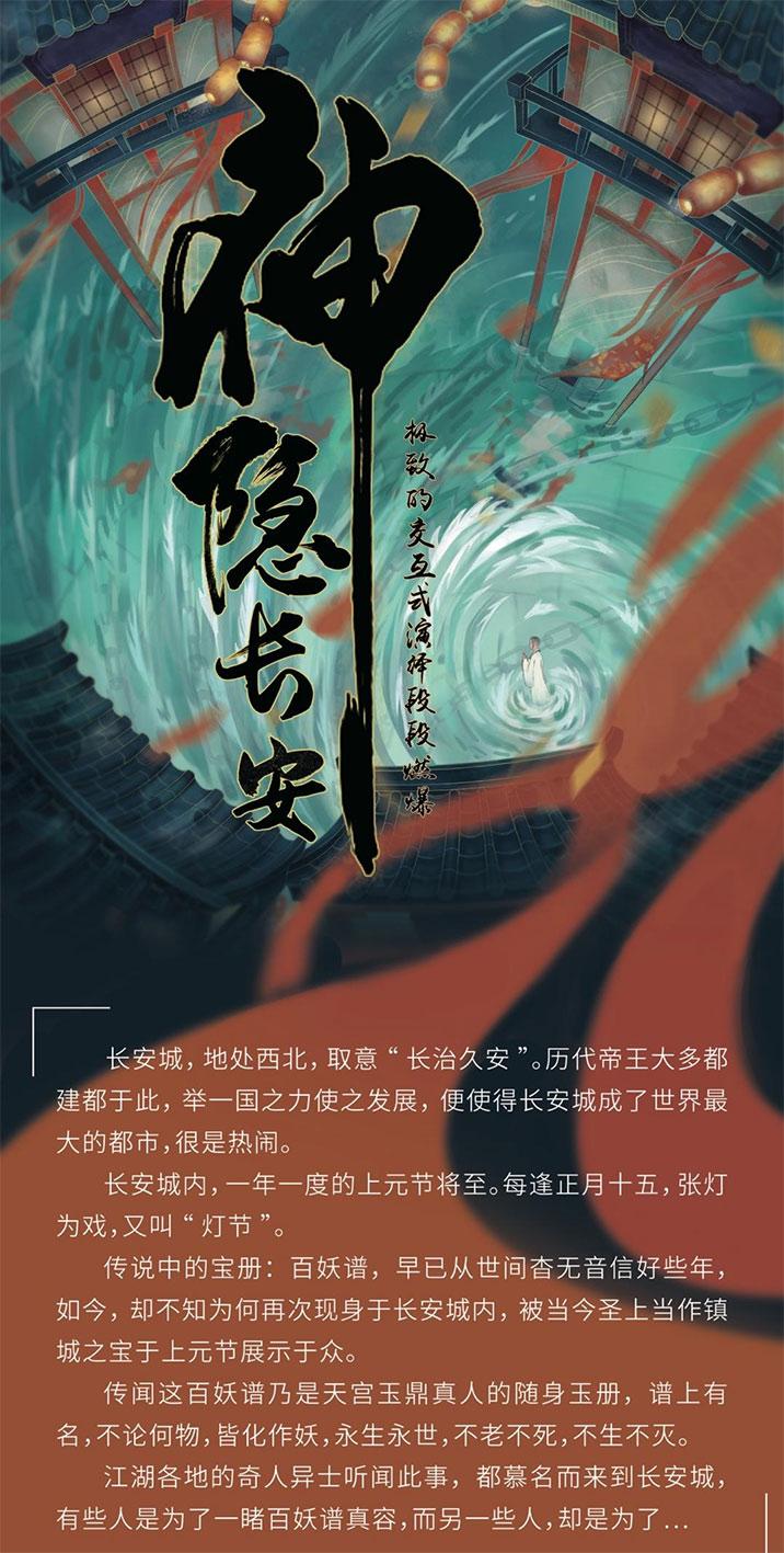 『神隐长安』剧本杀复盘/答案揭秘/案件解析/故事结局真相