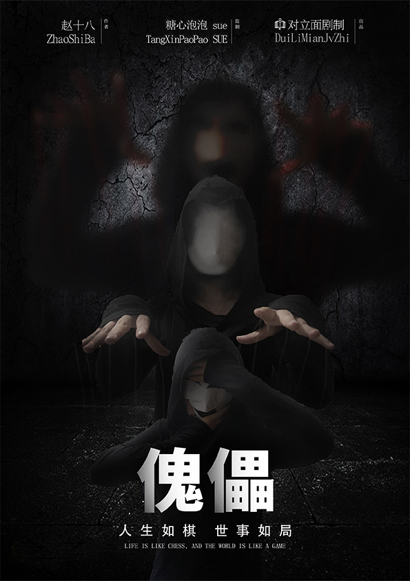 『傀儡』剧本杀复盘_凶手作案手法揭秘_答案_线索_真相解析