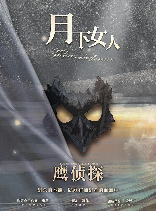 『月下女人』剧本杀复盘/答案揭秘/案件解析/故事结局真相