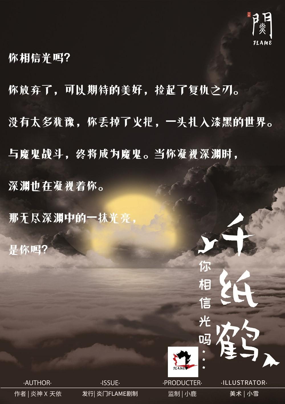 『千纸鹤』剧本杀复盘/答案揭秘/案件解析/故事结局真相