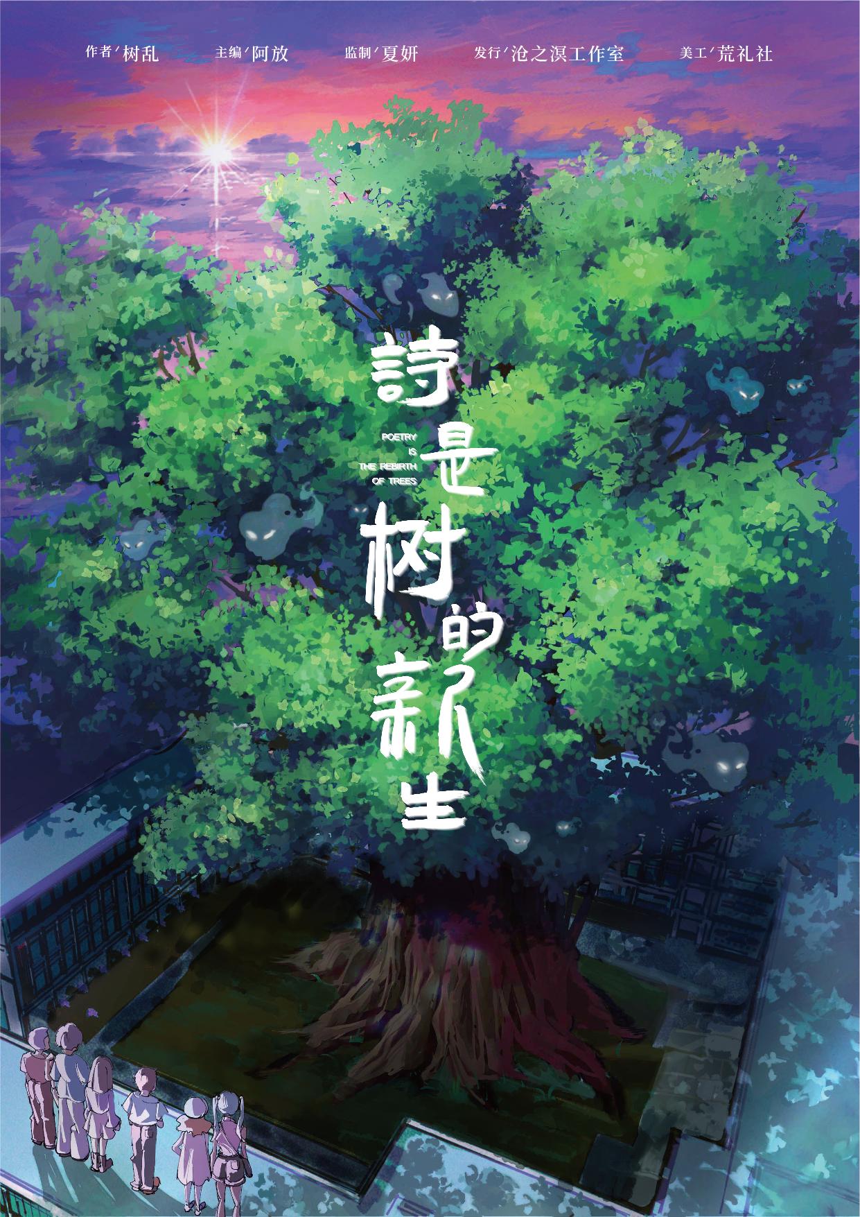 『诗,是树的新生』剧本杀复盘_答案_推凶线索_真相解析