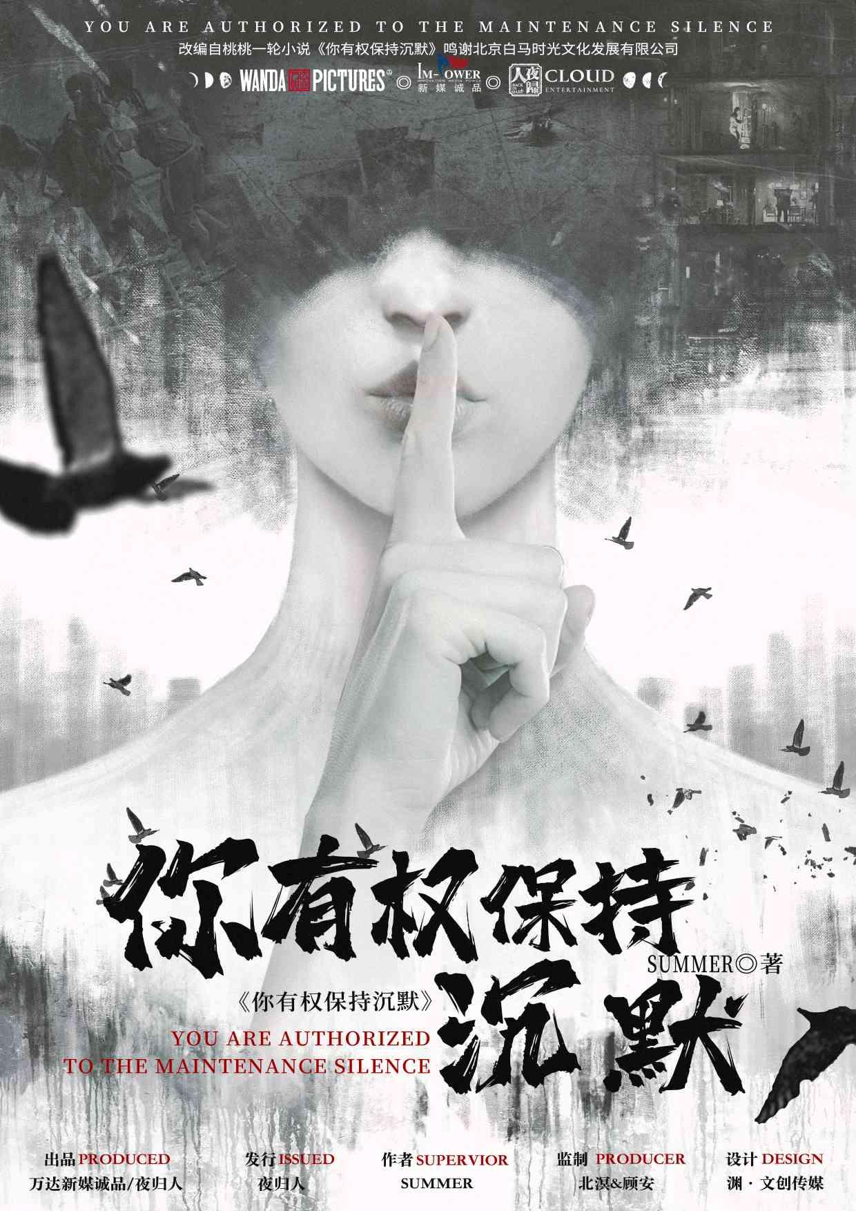 『你有权保持沉默』剧本杀复盘/答案揭秘/案件解析/故事结局真相