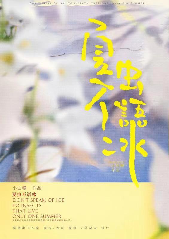 『夏虫不语冰』剧本杀复盘解析/答案/凶手是谁