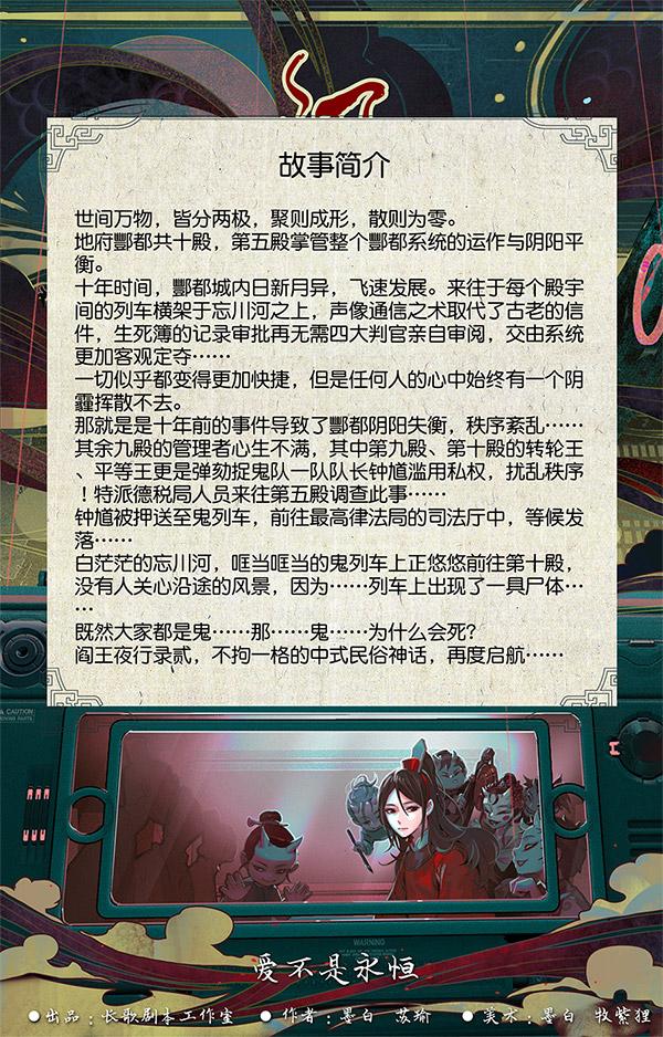 『阎王夜行录贰』剧本杀复盘真相答案 解析凶手是谁 剧透测评