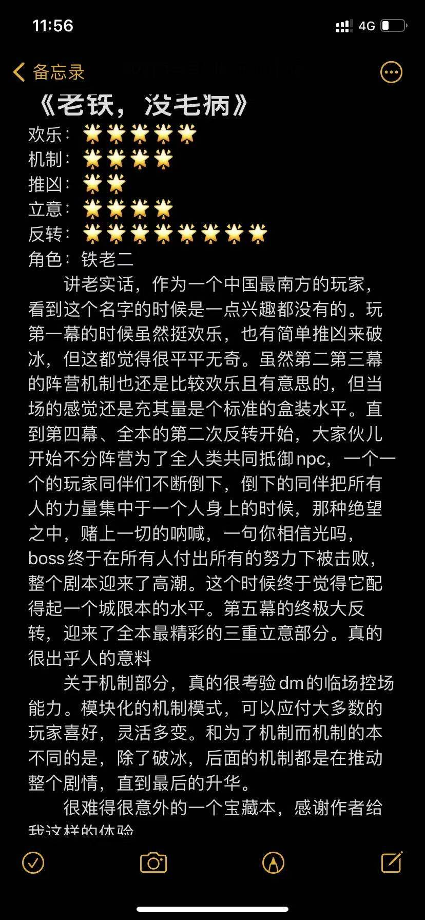 『老铁没毛病』剧本杀复盘凶手真相解析