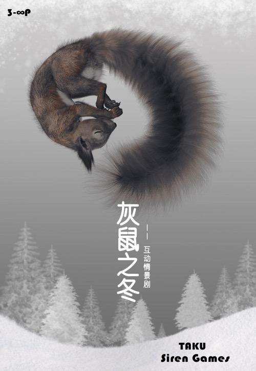 『灰鼠之冬』剧本杀复盘_凶手作案手法揭秘_答案_线索_真相解析